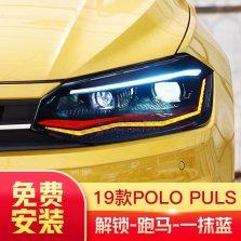 【免费安装】龙鼎适用于新Polo大灯总成19款改装高配款led日行灯透镜