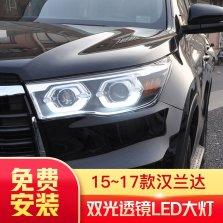 【免费安装】龙鼎适用于新汉兰达led大灯总成15-17款Q5透镜全圆导光led日行灯氙气