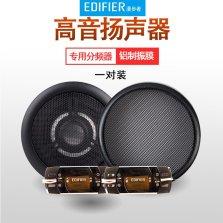 漫步者汽车音响改装 P6NT 铝膜通用型高音 车载高音头 球顶高音扬声器喇叭单元