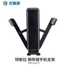 特斯拉 model3/Y专用支架 车载手机支架导航支架 钢琴键一体金属支架 黑色 高颜值设计