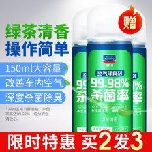 固特威 杀菌除臭剂150ML(绿茶*3瓶)