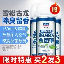 固特威 杀菌除臭剂150ML(雪松古龙*3瓶)