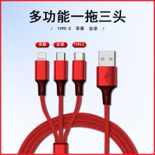 暴享三合一充电数据线 手机充电线适用华为、苹果、安卓【苹果+安卓+type-c】红色