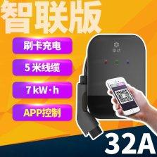 挚达守护者智联版220V7KW家庭交流充电桩