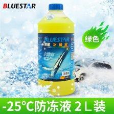 蓝星不冻液绿色汽车防冻液水箱宝-25度发动机冷却液2KG