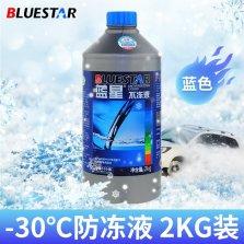 蓝星不冻液蓝色汽车防冻液水箱宝-30度发动机冷却液2KG