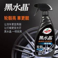 龟牌(Turtle Wax)黑水晶轮胎蜡轮毂清洗汽车清洁剂汽车轮胎釉轮胎宝去污养护4159 黑水晶-轮毂清洗剂