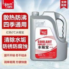 标榜汽车防冻液发动机冷冻液水箱宝冷却液四季通用专用水箱宝(新款--红色)2kg