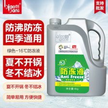 标榜汽车防冻液发动机冷冻液水箱宝冷却液四季通用专用防冻液-16℃绿4kg