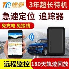 途强 强磁免安装GPS定位器 汽车跟踪防盗器 超长待机 GT710(终身平台+赠1年流量卡)