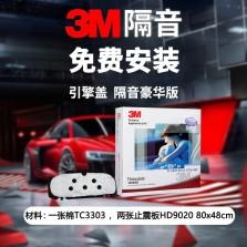 美国3M新雪丽发动机【引擎盖隔音豪华版】(一张棉TC3303 ,两张止震板HD9020 80x48cm)